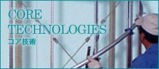 CORE TECHNOLOGIES コア技術