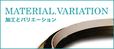 MATERIAL.VARIATION 加工とバリエーション
