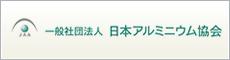 一般社団法人 日本アルミニウム協会