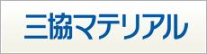 三協マテリアル株式会社