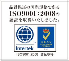 ISO9001:2008の認証を取得いたしました。